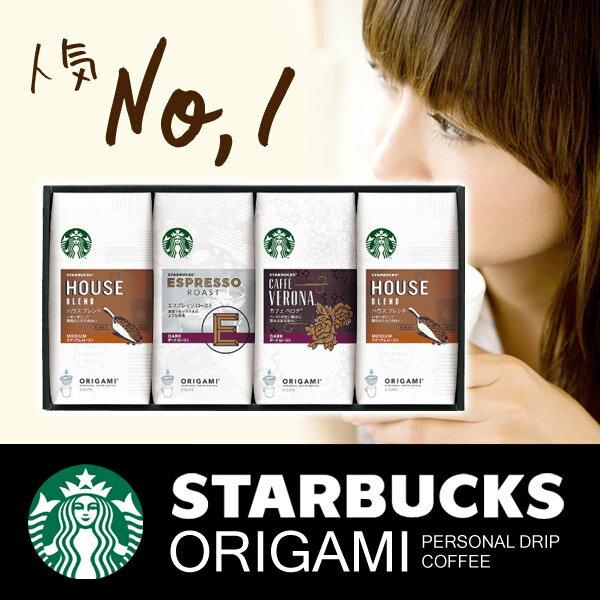 スターバックス ギフト オリガミ ドリップコーヒー セット スタバ SB-30E【楽ギフ_