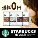スターバックス 送料無料 オリガミ ドリップコーヒー ギフト セット SB-30E スタバ【楽ギフ_