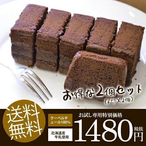 【お試し スイーツ 送料無料】北海道産牛乳 クーベルショコラ 2個セット【のし・包装不可】 【バレンタイン 義理 チョコ 2018】