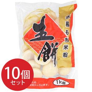 送料無料 お徳用 生餅 1kg×10袋セット 小餅 丸餅 切り餅 おもち まるもち まとめ買い ケース売り【のし・包装不可】