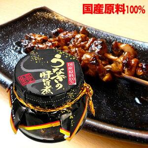 高級珍味 国産原料100%使用 うなぎの肝旨煮 60g(瓶入り佃煮) (45) 【のし・包装不可】 食品 食べ物 お取り寄せ