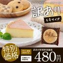訳あり チーズケーキ 5号 スイーツ お菓子 洋菓子 お試し わけあり ケーキ 食品