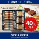 【40%OFF ケース販売】ヨックモック バラエティーギフトS 1ケース(16個セット) お菓子 洋菓子 焼き菓子 シガール ス…