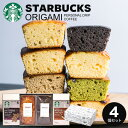 【送料無料】スタバ スターバックス ギフト コーヒー 手作りパウンドケーキ セット 4個入り お菓子 スイーツ 詰め合わ…