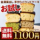 【お試し スイーツ 送料無料】クリエグリエ 金澤窯出し 手作りパウンドケーキ 250g×1個 選べる8種類(お菓子 洋菓子 …