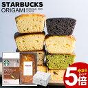 【送料無料】スタバ スターバックス ギフト コーヒー 手作りパウンドケーキ セット 2個入り お菓子 スイーツ 詰め合わ…