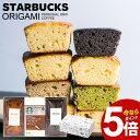 【送料無料】スタバ スターバックス ギフト コーヒー 手作りパウンドケーキ セット 3個入り お菓子 スイーツ 詰め合わ…