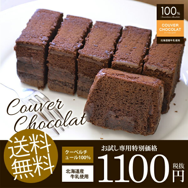 【ラッピング不可】【お試し スイーツ 送料無料】北海道産牛乳 クーベルショコラ 1個 チョコレート ガトーショコラ【ギフト対応不可】