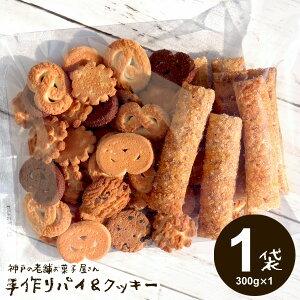 訳あり お菓子 スイーツ クッキー 神戸の老舗お菓子屋さん 手作りパイ&クッキー 300g×1袋 無選別クッキー お試し スイーツ 割れクッキー【のし・包装不可】 食品 食べ物 お取り寄せ