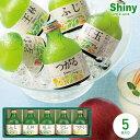 ジュース ギフト 詰め合わせ 送料無料 シャイニー 青森県りんご 100% りんごジュース ギフトセット 無添加ストレート…