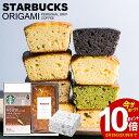 ホワイトデー お返し 送料無料 スタバ スターバックス ギフト コーヒー 手作りパウンドケーキ セット 2個入り お菓子 …
