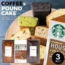 内祝い お返し 出産 結婚 お菓子 スイーツ ギフト 送料無料 スタバ スターバックス コーヒー パウンドケーキ セット 3…