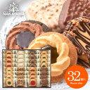 送料無料 ロシアケーキ 中山製菓 32個入 内祝い 出産 お返し クッキー お菓子 ギフト 詰め合わせ スイーツ セット 焼…