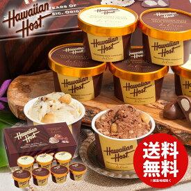 お中元 送料無料 早割 アイスクリーム スイーツ ギフト お取り寄せ ハワイアンホースト マカデミアナッツチョコアイス 7個入 AH-HH (メーカー直送 詰め合わせ) 内祝い お返し 結婚内祝い 引き出物 出産内祝い 快気祝い 香典返し お礼 プレゼント 食品 おしゃれ ひんやり