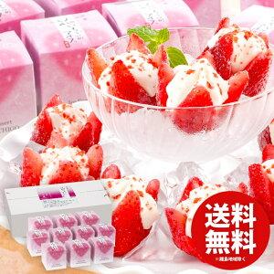 アイスクリーム スイーツ ギフト 送料無料 花いちごのアイス 10個入 A-IC (メーカー直送 詰め合わせ ギフトセット) 内祝い お返し ホワイトデー 結婚内祝い 引き出物 出産内祝い 引越し 挨