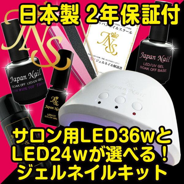 ジェルネイルLEDライトで唯一2年保証で日本製!サロン用LED36wと24wが選べる!ジェルネイルキット カラージェル付プロ用セットn2【送料無料】【HLS_DU】【コンビニ受取対応商品】
