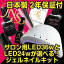 ジェルネイルLEDライトで唯一日本製2年保証のプロ用キット!サロン用LED36wと24wが選べる!ジェルネイルキット カラー…