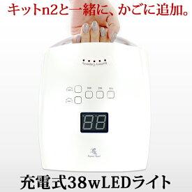 日本製LED38wネイルライト充電式コードレス