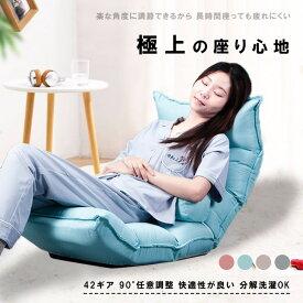 座椅子 低反発 座いす リクライニング ハイバック チェア チェアー 1人掛け 一人用 ソファー ソファ 座イス コンパクト 一人暮らし かわいい おしゃれ テレワーク