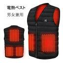 ベスト 電熱ベスト 2021新登場 電熱ジャケット USB バイク 防寒ベスト 防寒ベスト 5つヒーター内蔵 電熱ベスト ヒータ…