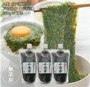九州 玄界灘産「アカモク千寿藻」300g × 3本 【冷凍】 /あかもく ぎばさ 国産 大容量 保存料着色料不使用 海藻 ご飯…