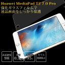 【強化ガラスフィルム】Huawei MediaPad T2 7.0 Pro 専用保護フィルム【お急ぎ便対応(有料)】【送料無料】【スマート…