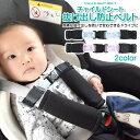 チャイルドシート抜け出し防止ベルト クリップ キッズリュック用補助バックル アニマル柄 赤ちゃん用 出産準備 ピンク…