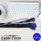 【送料無料】配線隠しケーブル収納配線カバー設置簡単ブラックマジックテープオフィステーブルタップ収納配線隠しコンセント収納