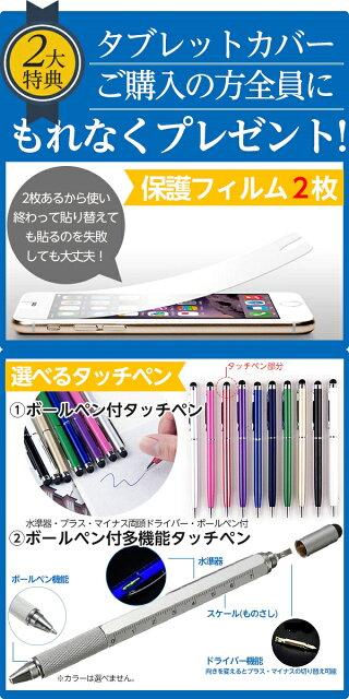[タッチペン+液晶保護フィルム2枚おまけ付]【送料無料】LenovoTab410Plusタブレットケース薄型/軽量型高品質PUレザーケーススタンド機能三つ折薄型軽量オートスリープレノボタブ4フリーポケット全10色父の日