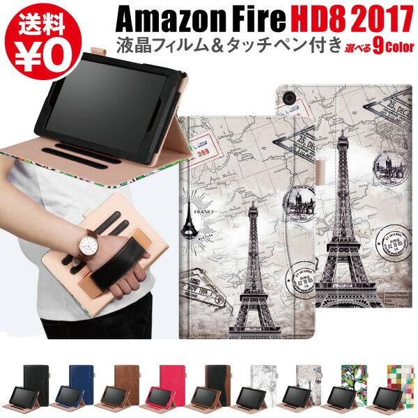 [タッチペン+保護フィルム2枚付き] Amazon Fire HD 8 2017/2016 Newモデル 第六世代/第七世代 専用タブレットケース PUレザー 内蔵マグネット開閉式 8インチタブレットPCアクセサリー 薄型 軽量 全9色