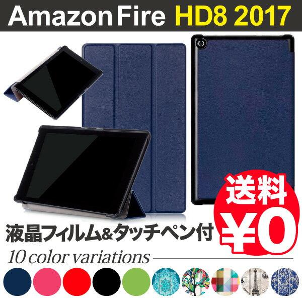 [タッチペン+液晶保護フィルム2枚おまけ付]【送料無料】Amazon Fire HD 8 ケース 2017/第七世代/2016/第六世代 Kindle 薄型スタンドケース 手帳型PUレザーカバー オートスリーブ機能 8インチ タブレット NEW-Fire 全10色