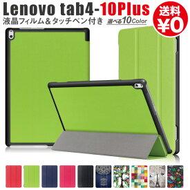 [タッチペン+液晶保護フィルム2枚おまけ付]【送料無料】Lenovo Tab4 10 Plus ケース タブレットケース 薄型/軽量型 高品質PUレザーケース スタンド機能 三つ折 薄型 軽量 オートスリープ レノボ タブ4 フリーポケット 全10色