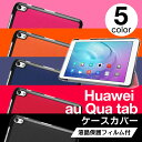 ≪今ならフィルム2枚プレゼント≫Huawei au Qua tab 02 HWT31 / Huawei mediapad t2 10.0 pro 専用 ケース カバー タ…