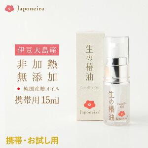 生の椿油15ml