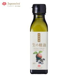 食用「生の椿油」 ジャポネイラ 生の椿油 ツバキ油 国産
