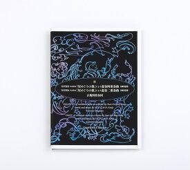 CD「星めぐりの歌」