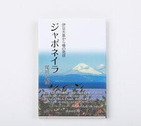 書籍「ジャポネイラ」