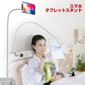タブレットpcスタンド スマホ ホルダー 360度回転可能 高さ調節可能 主体調節できる 曲がる ハード 金属製アーム 寝ながら 根元強化 卓上ホルダー スマートフォン アイフォン android 寝ながら スマホ スタンド