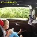 車載ホルダー タブレット スマホ Ipad 後部座席/車 スマホ スタンド 360度回転可能 iPad 4-11インチ iPhone8 ipad air…