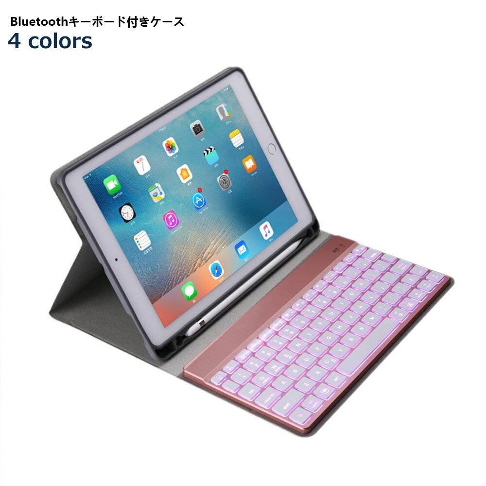 タブレット用キーボード iPad Pro 10.5 Bluetooth キーボード iPad保護ケース ワイヤレスキーボード iPad Air キーボード付きケース iPad Air 2 Bluetooth キーボード iPad Pro 9.7 キーボードケース iPad 2018 保護ケース iPad 2017 保護ケース