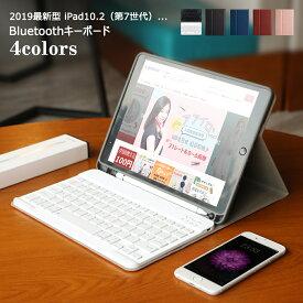 iPad 10.2(第7世代)タブレット用キーボード iPad Pro 11 インチ iPad Pro 9.7 キーボードケース iPad Pro 10.5 Bluetooth キーボード iPad Air3 2019 iPad Air キーボード付きケース iPad 2018 保護ケース iPad 2017 保護ケース iPad Air 2 Bluetooth キーボード
