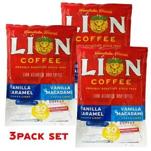 ライオンコーヒー/ライオンドリップコーヒー30Pアソート/バニラキャラメル8g・バニラマカダミア8g各15袋入×3パックセット