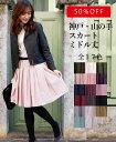 ●半額セール● 神戸・山の手スカート ミドル丈 シンプル フレア ミニスカート ウエストゴム大人