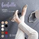 【送料無料】 5cmヒールバレエ ELDA(エルダ)ファルファーレ 公式 日本製 神戸 人気 コーデ farfalle ハイヒール 5cm…