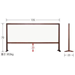 木製飛沫防止スタンド幅135cm