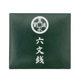 寛永通寳 六文銭