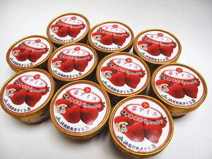 博多あまおう使用苺アイス1箱(85ml×10カップ入り)福岡JA筑前あさくら