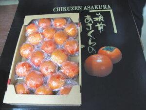 【あさくらの冷蔵富有柿】5kg箱(L・2Lサイズ・20.〜18玉入)