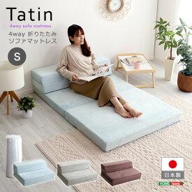 4 Way 折りたたみソファマットレス シングル 【Tatin-タタン-】