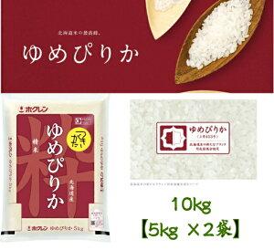 令和2年産北海道 産 ゆめぴりか 10 kg (5kg×2袋)<白米>【送料無料・全量1等米・特A】